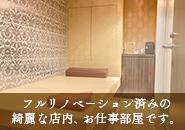 日給8万円以上!!