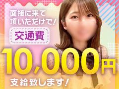 日本全国のお金が欲しい!稼ぎたい女の子必見!<br />只今期間限定キャンペーン中!貴女にぴったりのキャンペーンでがっつり稼ぎましょう♪<br /><br />遠方からのご応募、出張面接も大歓迎!<br />家具、家電、お布団まで全てコチラで準備します!カバン一つで即入寮可!<br />面接交通費は全額支給!引越しされる場合の費用も当グループで全て負担させて頂きます!<br /><br />諸事情により、身分証明書等の取得に関して困難な方には代理取得も含めてコチラで対応、ご協力させて頂きます。<br />お気軽にお問い合わせ、ご相談下さい。
