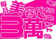 レギュラー出勤であれば、毎月撮影前に美容代3万円まで支給致します!!