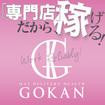 マットデリ専門店GOKAN