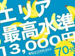 """■㈱ファイナル東京の実力値を数値(あなたが選ぶバロメーター)で御覧ください♪<br />----------------------------<br />◎現在、グループ法人、資本金8900万<br />→首都圏、出店ラッシュ成功で""""2億""""に増資狙ってます!<br /><br />◎グループ在籍女性数=1700名超<br />→東京エリアでまずは年内に【200名】採用、契約します!※積極的に全員採用を狙ってます!<br /><br />◎愛知県・名古屋の愛特急はコンスタントに毎日300名様を案内中☆ 静岡の2エリアも出店初年度で100名様案内を記録<br />→東京の各店もOPENから集客◎なスタートになります!12月には連日100名様以上の集客数になります!<br /><br />◎年間広告宣伝費【6億4千万】<br />→初年度予算【3億】より広告宣伝費にさらに+し…即、誰でも知ってる有名店になります!<br /><br />◎【全国№1】ヘブンネット№1達成×75タイトル以上=【75冠】<br />→すぐ首都圏で全店№1を獲得し続けて【100冠】<br /><br />◎過度にHな写メ日記を投稿しなくてもアクセス◎ 誰でも15000~25000アクセスを1日で獲得できるのです。<br />→独自のノウハウあるから顔出しせずともどの年代の女性も稼げるんです!<br /><br />----------------------------<br />【東京№1の条件】を早速、御用意致しました!<br />----------------------------<br />70分…14000+高額手当 …エリア最高水準バック(お給料)<br />100分…18000+高額手当 …御利用コース分布70%以上<br />130分…22000+高額手当 …御利用コース分布30%以上<br />※どのコースも97%の発生率で指名料があります!<br />↑<br />【お給料】は表記の通りです<br />成績によりさらに高額が加算されますし<br />+1000~2000は容易にクリアできる条件です!<br />応募面接時に条件交渉し契約してください♪"""