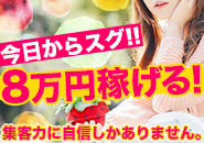 誰もが【70分14,000円+α】イベント開催時でもお給料の変動はございません!