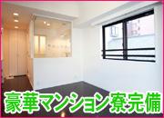 豪華マンション寮完備!ご利用ご希望の方は面接時にお申し付け下さい。面接の際の交通費支給出張面接も致します。