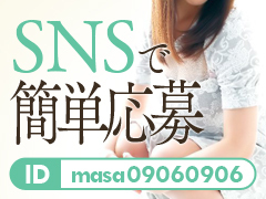 ■LINEで簡単応募■<br />『nx187』からID検索!<br />お気軽にお問合せ下さい!<br />24時間受付中!