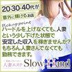人妻エステ Slow-Hand
