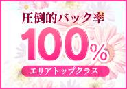 給5万円保証+体験入店100%バック★