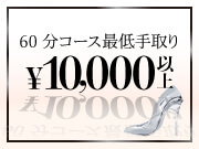 手取り60分10,000円。