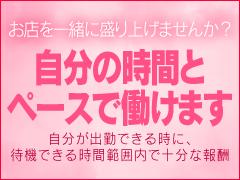 入店祝いとして100,000円進呈中!<br />気軽にお問い合わせ下さい。