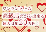 最大日給20万円は現在の記録。この金額を超える記録を更新するのは貴女かもしれません。