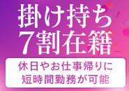 9月特典! 大人の皆さま安心の時給保証!3,000円!