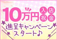 入店祝い金10万円支給します!!!