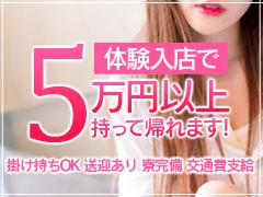 『秋葉原・神田エリア』で体験入店で5万円以上持って帰れます!!面接交通費支給!!