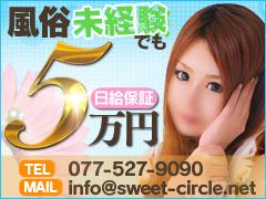 ◆高額バックを実現◆<br />60分9000円~のバックとなっております。<br />1日5万円以上・月収100万円以上可能です。
