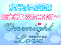 One Night Love - ワンナイトラブ