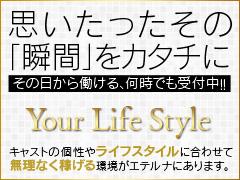 奈良・京都・滋賀・彦根店大募集!!