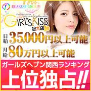 「関西で逢える美少女アイドル」に貴女もなりませんか?♪