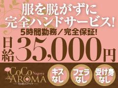 3時間から始める高収入♪5時間でなんと!!!35,000円完全保証!