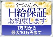【広島初】となる全ての採用者様への【完全保障】システム導入!!出稼ぎのメリットの一つ【保障】を県内の方へもお約束します!!しかも、10時間、12時間、などの」時間の縛りもありません♪1日3時間出勤の方へも1万円はお約束。最大10万円を考えています。新規店ではありますが、「暇だったら・・・」なんてことは考えていません。必ず保障以上を稼がせるようなお店にすること。その緊張感を持って営業したいと考えています!!