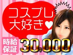 【オープン記念イベント!時給3万円保証】