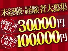 今なら、体験入店で最大3万円プレゼント!!<br />さらに、入店される方には入店祝い金として10万円プレゼント致します!!<br /><br />お気軽にお問い合わせください♪
