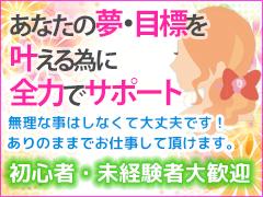 女の子大募集!!