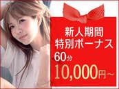 人妻店としては破格のハイバック。昨年末からスタートした60分1万円を2016年も継続致します!