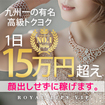 Royal LIPS