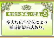 抜群の【知名度】