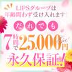 LIPS札幌店 (りっぷすさ...
