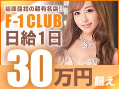 ◇神戸福原高級店で10年以上トップクラスの集客数◇<br /><br />貴女の期待を裏切りません!!!