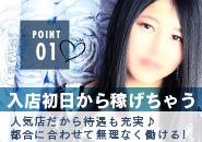 ◎入店初日から10万円以上稼ぐ方もいますよ!!