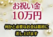 入店が決まるとプレゼント!!¥100,000円!  あると嬉しい生活応援資金!!¥100,000円!  面接したら交通費 ¥5,000円プレゼント!