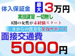 今なら!!面接交通費3000円を面接に来られた皆様に即日ご支給しております。