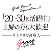 GRACE 新潟