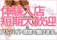 1日体験入店歓迎!3万円保証いたします