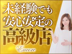 clubアンコール【Encore】では、ご一緒に働く女性を募集中です。<br />現在の暮らしにご満足されていない貴女、一緒に高収入を得てみませんか?
