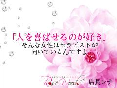 "<br />メールお問い合わせ(24時間OK)<br /><a href=""mailto:rosewood8800@docomo.ne.jp"">rosewood8800@softbank.ne.jp</a>"