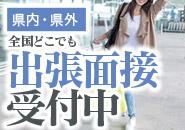 県内全域無料送迎。九州全域、関西、関東地区も交通費支給しております。