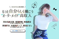 女の子1人1人の条件に合わせてご相談のります(^ω^)お気軽にお問い合わせください☆ラインでもお問合せ可能です♪LINE ID→madonna.chan