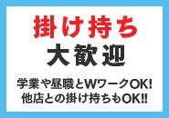 初日~お給料50000円以上をお約束します♥