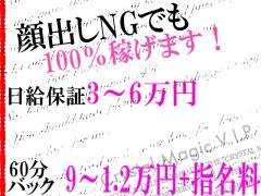 """◆掛け持ちOK!プライバシー管理も徹底しています!<br />◆地元で働く際に知り合いに会いたくない方の為の対策を徹底しています!<br />◆もちろん送迎も致します♪<br />◆しかもお迎え付で大阪からでも楽々安心♪<br /><br />より女の子が働きやすい環境を整えておりますので、ぜひご連絡ください。<br />☆1日体験も即日可能なので,まずは気軽にお問い合わせ下さい♪<br />電話090-8563-1786<br />Eメール <a href=""""mailto:kobe-job@softbank.ne.jp?subject=%E3%82%AF%E3%83%AA%E3%82%B9%E3%82%BF%E3%83%AB%E3%83%9E%E3%82%B8%E3%83%83%E3%82%AFVIP&body=%E3%81%8A%E6%B0%97%E8%BB%BD%E3%81%AB%E3%81%8A%E5%95%8F%E5%90%88%E3%81%9B%E4%B8%8B%E3%81%95%E3%81%84"""">kobe-job@softbank.ne.jp</a><br />★LINE求人はじめました★ IDcrymagi2013<br />⇒お店ページはコチラ(ヘブンネット)<br /><a href=""""http://crymagi-kobe.com/home"""">http://crymagi-kobe.com/home</a><br />"""