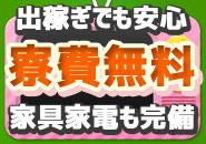 写メ日記回数等の条件を満たして頂ければ、月3万円まで美容室・エクステ・ネイル等の費用を負担します!詳しくは1度お問い合わせ下さい。