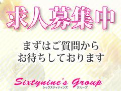 在籍コンパニオンも風俗業界未経験の方が多く、グループ店だからできる万全のバックアップ体制、職場環境の提供には自信があります。<br /><br />京都で長く続く当グループで働いてみませんか?