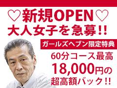 """<strong>横浜トップクラスの集客力と高収入!!<br />風俗未経験のアナタ、現状に不満のあるアナタ、絶対に稼ぎたいというアナタ・・・<br />当店スタッフがアナタの事を『全力で応援します!!』<br /><br />有名グループ店ならではの安定した高収入!!<br />しっかり稼ぎたい方の為のお店です♪<br /><br />【永久保証】様々な【安心の待遇】がございます!!<br /><br />只今!女の子を大募集中!ご質問等は何でも大歓迎です!<br />何か聞きたい事がありましたらお気軽にお問い合わせ下さいませ。<br /><br />・LINE ID① daisukigroup<br />・LINE表示名 だいすきグループ<br />・ユーザURL <a href=""""http://line.naver.jp/ti/p/nrG5ETUfPL"""">http://line.naver.jp/ti/p/nrG5ETUfPL</a><br /><br />・LINE ID② soudansitu<br />・LINE表示名 相談室<br />・ユーザURL <a href=""""http://line.me/ti/p/jOpraCHyUW"""">http://line.me/ti/p/jOpraCHyUW</a><br />※深夜のお問い合わせはこちらにお願いします。</strong><br />"""