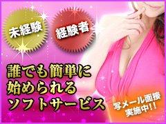 写メール面接も大歓迎です♪ご応募お待ちしております。pink@mxy.jp<br />