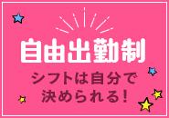 他店よりも圧倒的に集客力に自信があります!! 札幌最大級の巨乳店!知名度もあります! だからバッチリ稼げちゃうんです!!