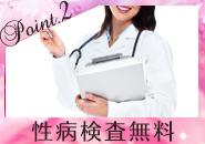 ◆体験入店『随時可能です』◆