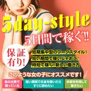"""お電話またはメールで24時間受付中♪<br />本当に忙しすぎて女の子が足りなくて困ってます!!<br />分からないことは何でもお気軽にお問い合わせ下さい♪<br /><a href=""""http://work.ap-tea.jp/"""">http://work.ap-tea.jp/</a><br /><br />"""
