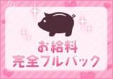 平日・土日のみ・短時間でもOK!