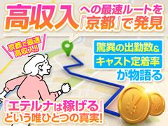 京都・滋賀・彦根・奈良店大募集!!<br /><br />